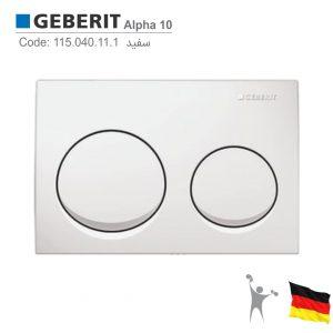 کلید-فلاش-تانک-توکار-گبریت-آلفا-Geberit-Alpha-10-actuator-plate-Product-115.040.11.1