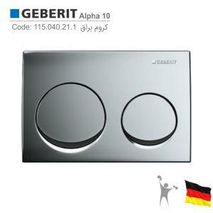 کلید-فلاش-تانک-توکار-گبریت-آلفا-Geberit-Alpha-10-actuator-plate-Product-115.040.21.1