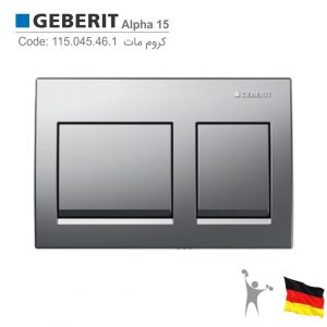 کلید-فلاش-تانک-توکار-گبریت-آلفا-Geberit-Alpha-15-actuator-plate-Product-115.045.46.1