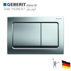 کلید-فلاش-تانک-توکار-گبریت-آلفا-Geberit-Alpha-30-actuator-plate-Product-115.055.21.1