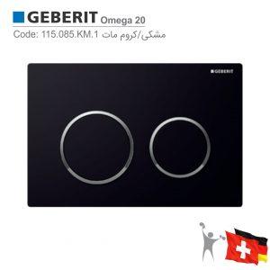 کلید-فلاش-تانک-توکار-گبریت-امگا-Geberit-Omega-20-actuator-plate-Product-115.085.KM.1